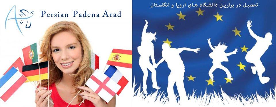 اعزام دانشجو اروپا