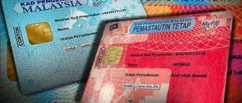 نمونه کارت اقامت مالزی