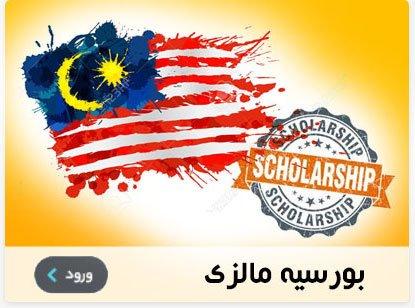 بورسیه تحصیلی دانشگاه های مالزی