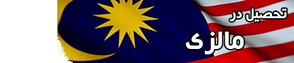 اطلاعات تحصیل در مالزی